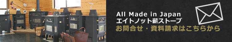 All Maid in Japan 8ノット薪ストーブ お問合せ・資料請求はこちらから