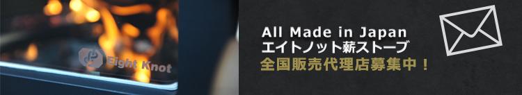 All Maid in Japan 8ノット薪ストーブ 全国販売代理店募集中!