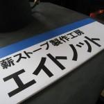 eightknot/signboard