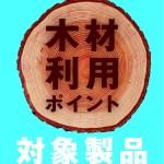0618_Wood_Point_mark.